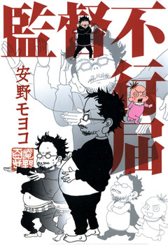 anno manga