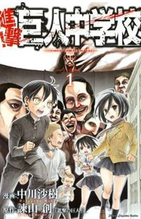 NYCC manga licensing news: A whole lot of Attack on Titan