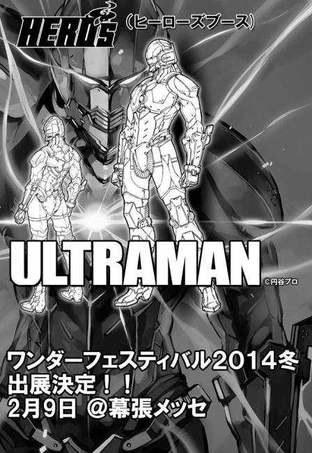 manga ultraman figure