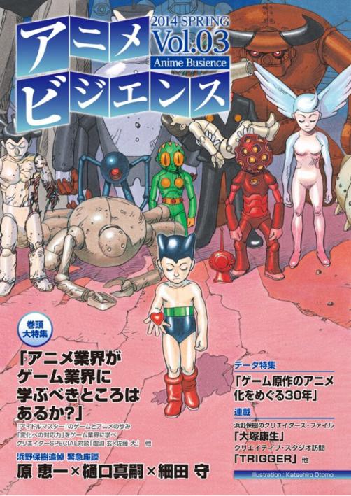 Anime-Busience-Katsuhiro-Otomo-Astro-Boy