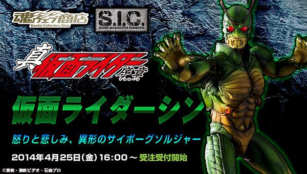 SIC Shin Kamen Rider