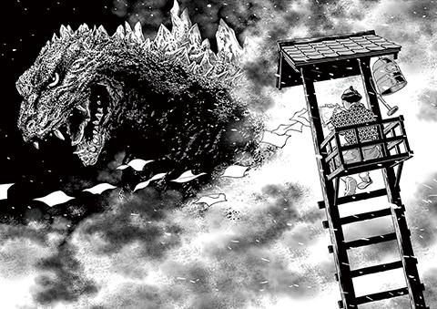 bigcomicoriginal Godzilla 13