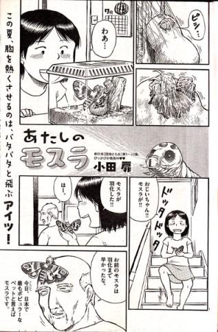 bigcomicoriginal Godzilla 249