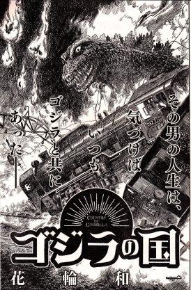 bigcomicoriginal Godzilla 321