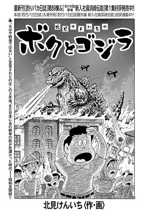 Review Big Comics Original Godzilla Special  Maser Patrol-9047