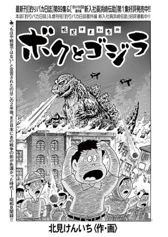 bigcomicoriginal Godzilla 37
