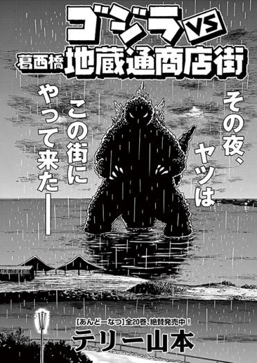 bigcomicoriginal Godzilla 89