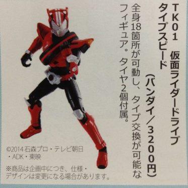 Kamen-Rider-Drive-Toy