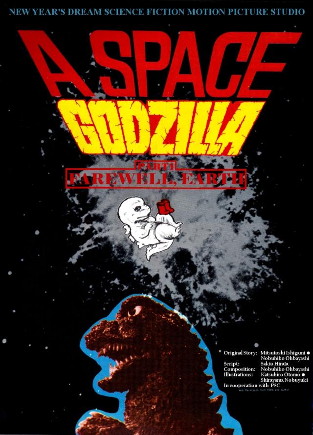 [MaserScans]A_Space_Godzilla_01