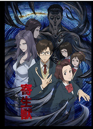 parasyte anime visual