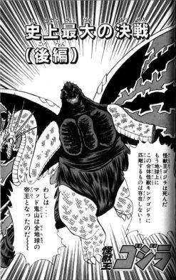 king godzilla manga