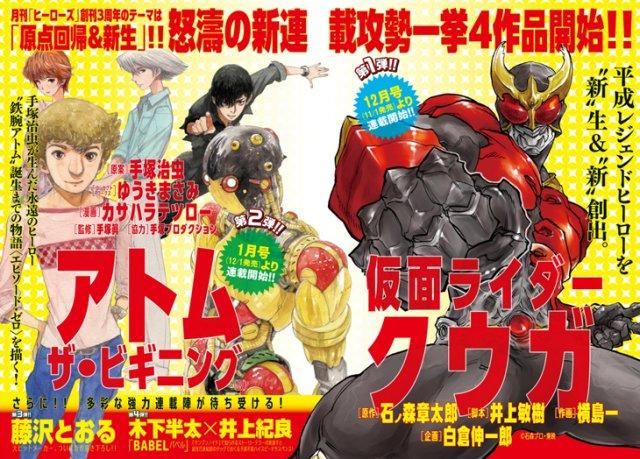 kuuga atom manga