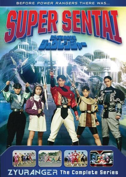 zyuranger DVD art