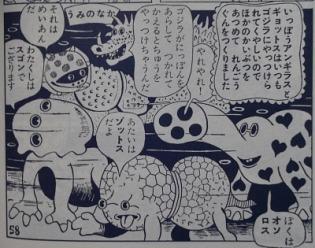 50s godzilla manga monsters 1