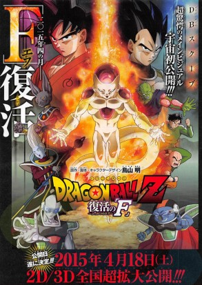 DBZ fresurrection