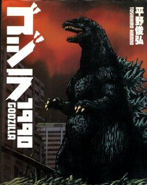 Godzilla 1990