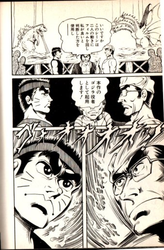 kaijubakaichidai page