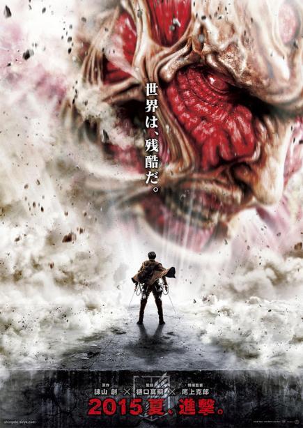 attack-on-titan-poster-visual