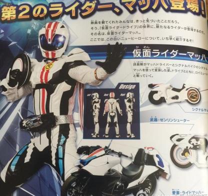Kamen-Rider-Mach-Full-Reveal