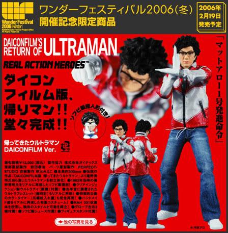 daicon ultraman figure