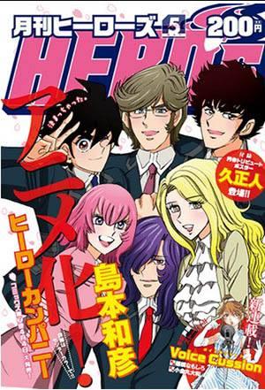 hero company anime