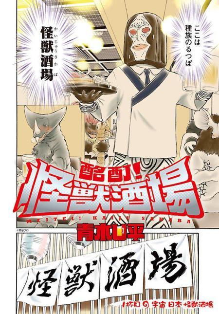 kaiju sakaba manga
