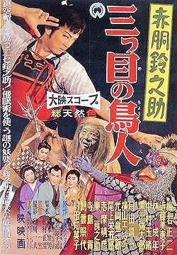 akado suzunosuke three eyed