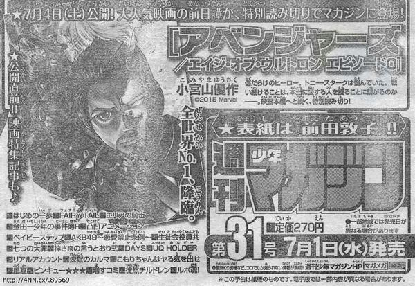 avengers-episode-0 manga
