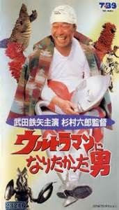 the man who wanted to be ultraman