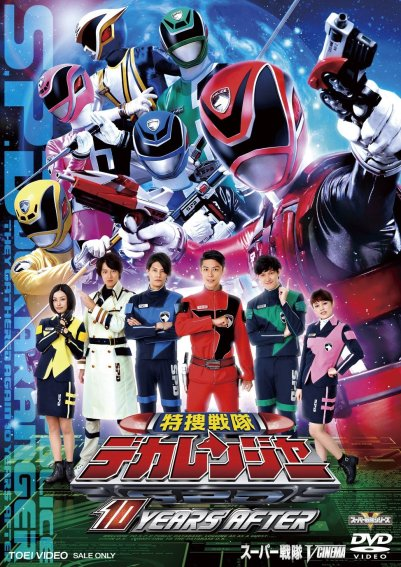 dekaranger 10 years after