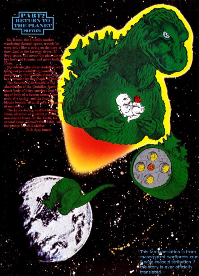 [MaserScans]A_Space_Godzilla_06