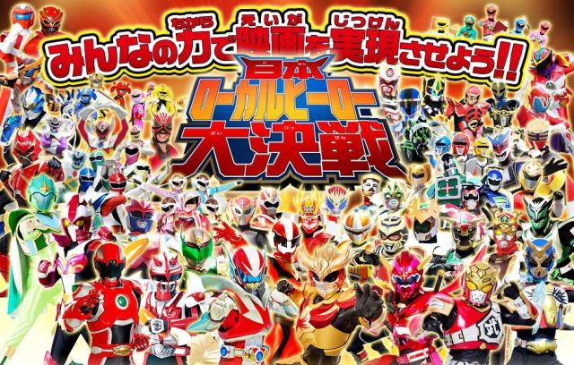 Nihon-Local-Hero-Daikessen-Poster