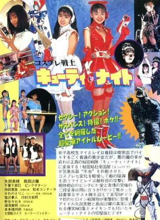 cosplay senshi cutie knight gamera cameo 3