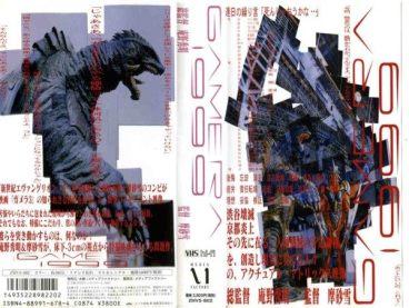 gamera 1999