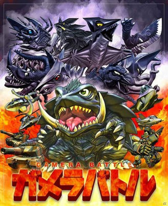 Gamera Battle