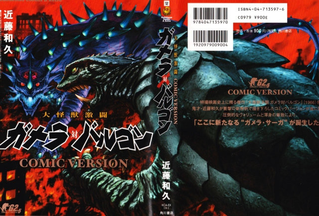 gamera vs barugon manga