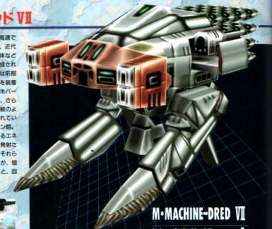 machine dred 7