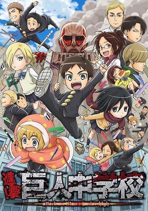 attack_titan_junior_high_school_poster
