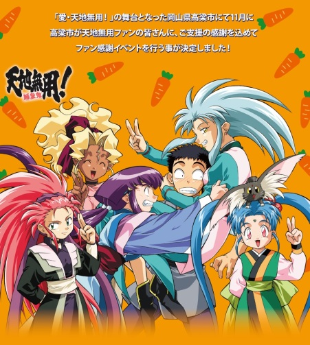 tenchi_season 4