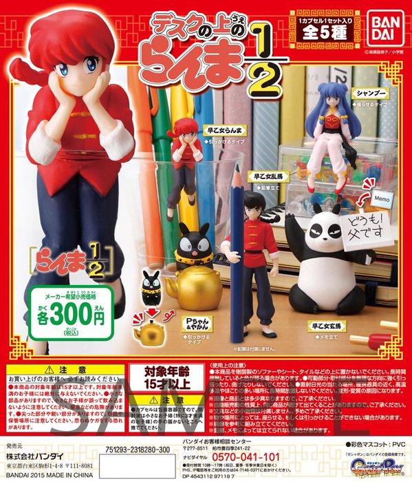 Ranma desk toys