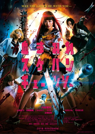 sukeban chainsaw poster