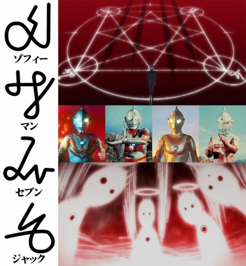 four ultra brothers evangelion