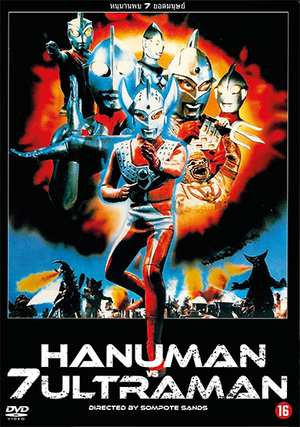 hanuman vs 7 ultraman dvd2