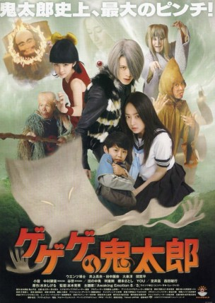kitaro shochiku movie