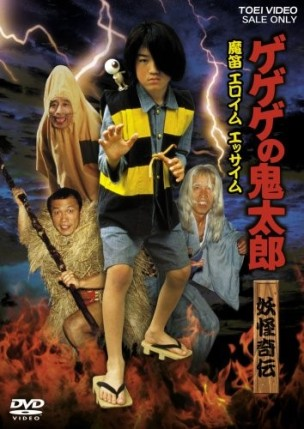 toei kitaro movie