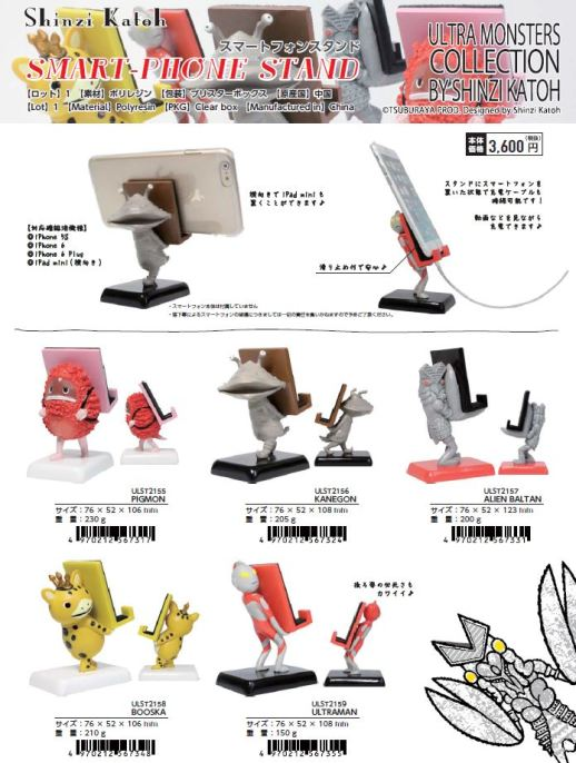 ultraman phone stands