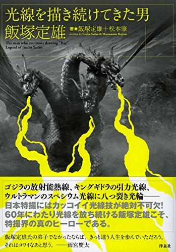 Sadao Iizuka book
