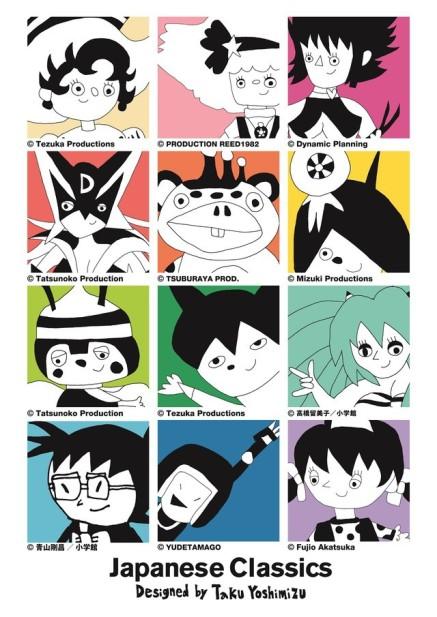 taku yoshimizu japanese classics