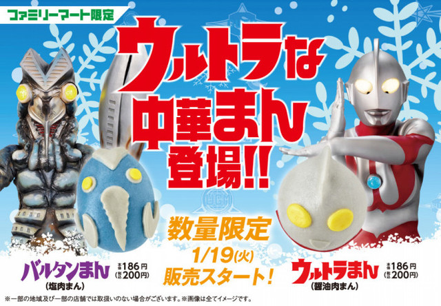 ultraman steamed buns