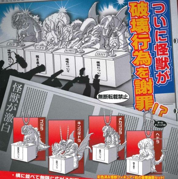 Godzilla press conference gashapon